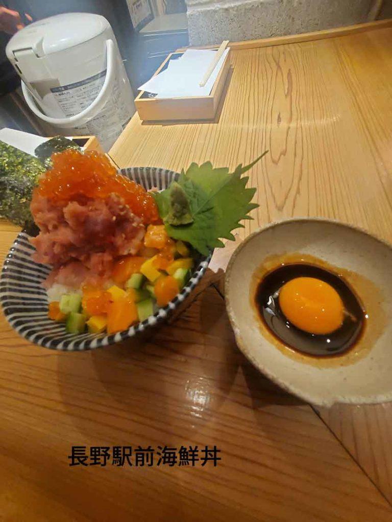 長野市駅前海鮮丼
