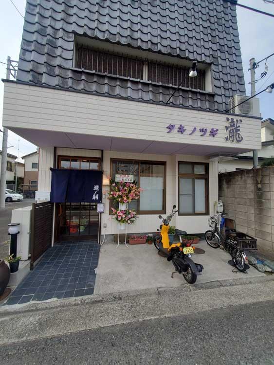 前橋タキノツギ写真1